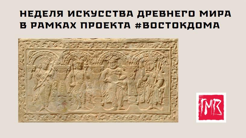 #ВостокДома: неделя Искусства Древнего мира