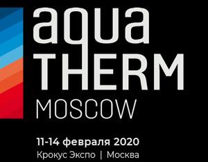 Выставка оборудования для отопления и водоснабжения Aquatherm Moscow 2020