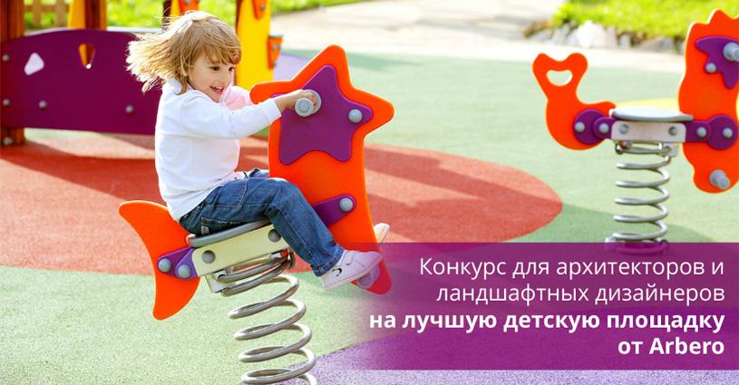 Архитектурный конкурс на лучшую детскую площадку от Arbero