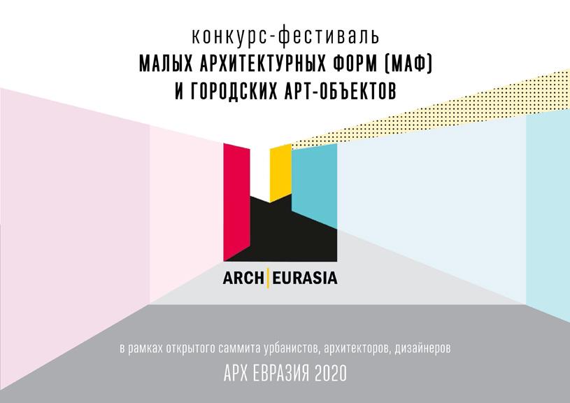 АрхЕвразия 2020: конкурс-фестиваль малых архитектурных форм и городских арт-объектов