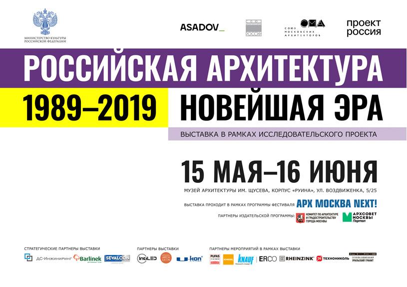Выставка «Российская архитектура. Новейшая эра»