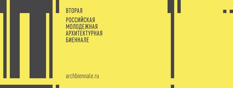 Вторая Российская молодежная архитектурная биеннале