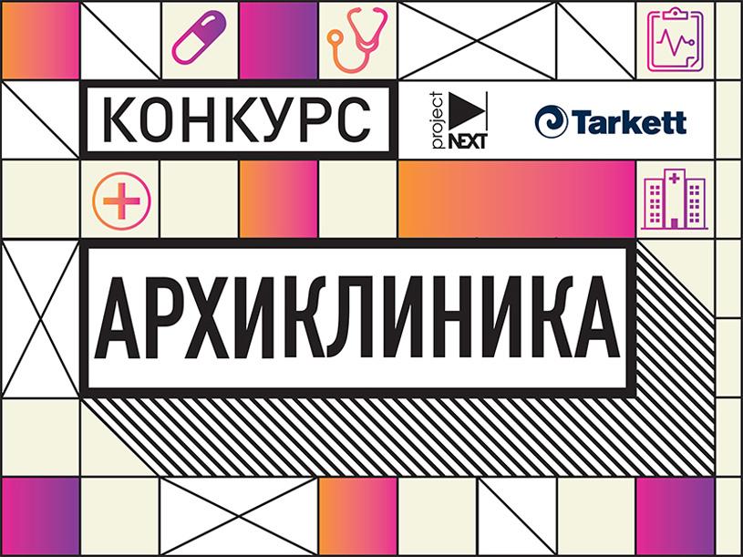 «АрхиКлиника»: конкурс на лучшую концепцию дизайна интерьера детской поликлиники