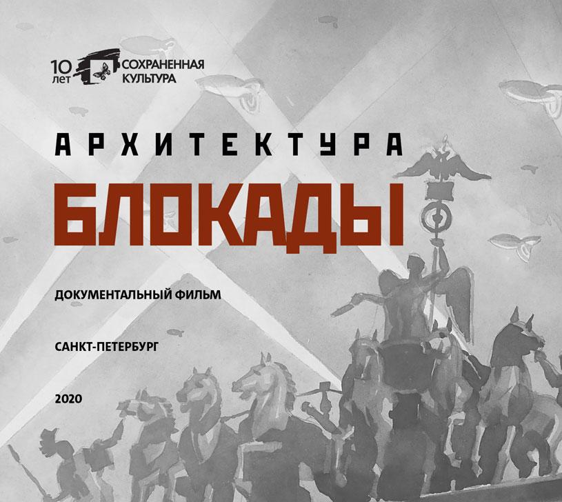 Документальный фильм «Архитектура блокады»