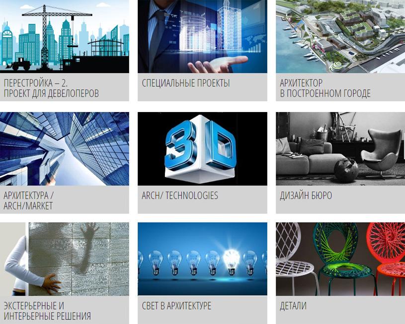 23 Международная выставка архитектуры и дизайна АРХ Москва