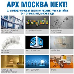 АРХ Москва NEXT 2017. 22-я Международная выставка архитектуры и дизайна