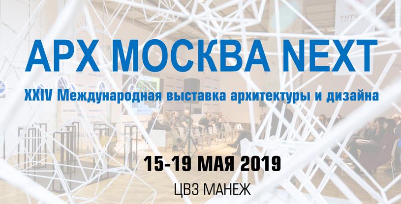 Международная выставка архитектуры и дизайна АРХ Москва 2019