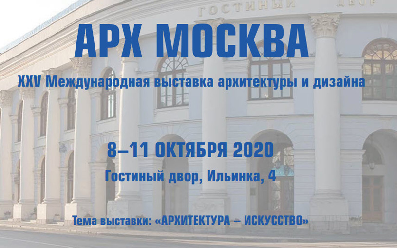 АРХ Москва 2020 – XXV Международная выставка архитектуры и дизайна