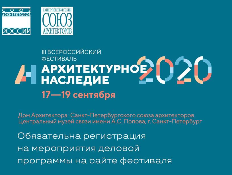 Деловая программа Всероссийского фестиваля «Архитектурное наследие – 2020»