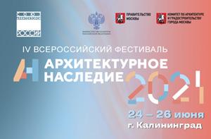 Фестиваль «Архитектурное наследие» 2021
