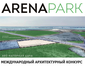 Конкурс на лучший проект концепции жилой застройки территории вблизи стадиона «АРЕНА» в Самаре
