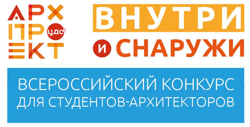АРХпроект-2019