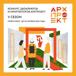 Всероссийский конкурс архитектурных и дизайнерских проектов «АРХпроект» 2020