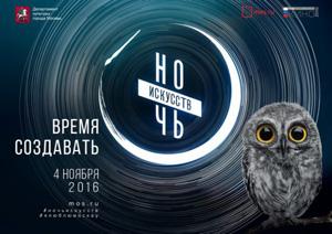 «Ночь искусств» в музее архитектуры имени А.В. Щусева