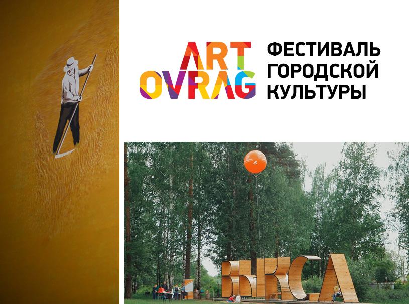 Фестиваль городской культуры «Арт-Овраг 2016»