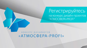 Конкурс «АтмосфераPROFI» выходит в формат онлайн