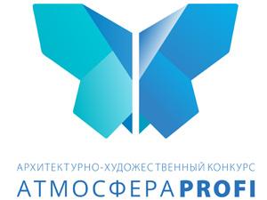 Итоги архитектурно-художественного конкурса «Атмосфера-Profi 2020»