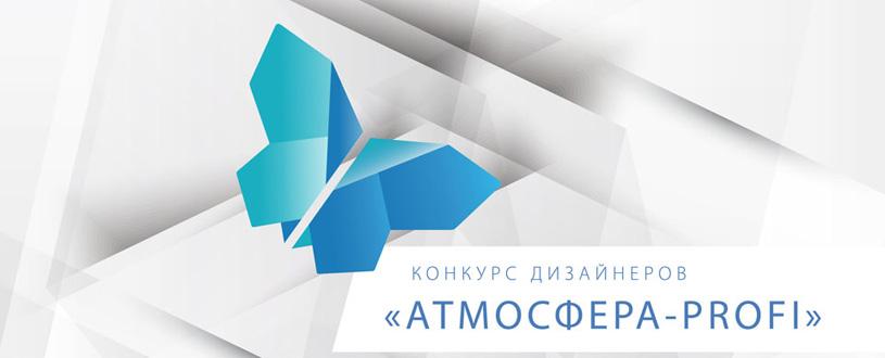 Конкурс дизайн-проектов «Атмосфера-Profi 2019»