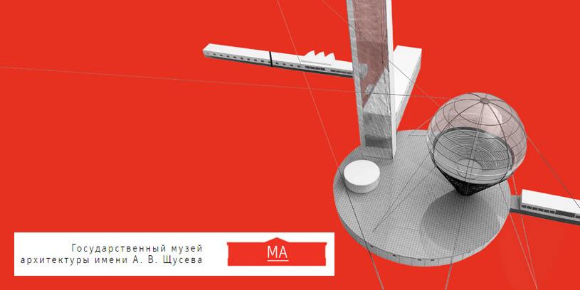 Цикл лекций в рамках выставки «АВАНГАРДСТРОЙ. Архитектурный ритм Революции»