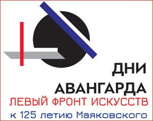 Фестиваль «Дни авангарда. Левый фронт искусств»