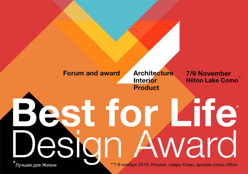 Международная Премия и Форум в области дизайна и архитектуры «Best for Life Design Forum & Award 2019»