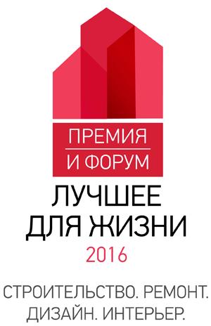 Премия и Форум «Лучшее для жизни». Индустрия товаров для дома, ремонта и сада