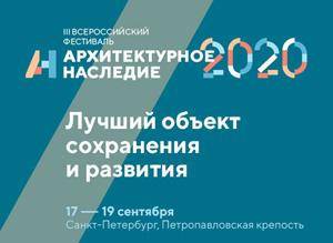 Архитектурное наследие 2020: Конкурс «Лучший объект сохранения и развития»
