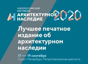 Архитектурное наследие 2020: Конкурс «Лучшее печатное издание об архитектурном наследии»