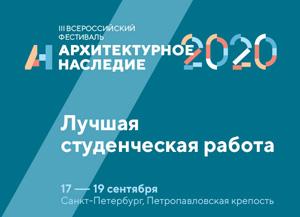 Архитектурное наследие 2020: Конкурс «Лучшая студенческая работа»