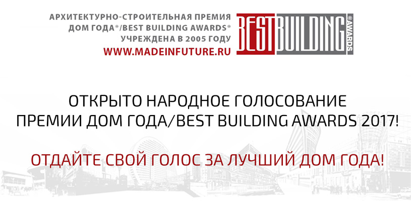 Best Building Awards 2017