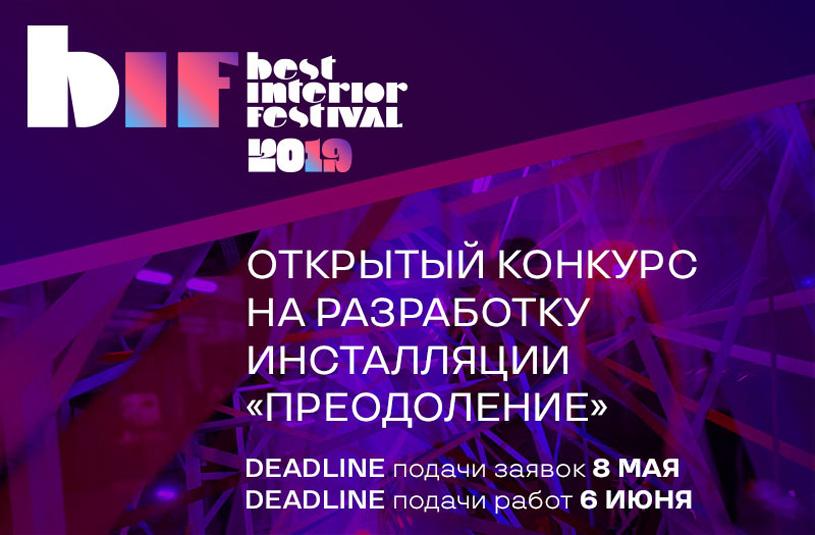 BIF 2019: Конкурс на разработку инсталляции «Преодоление»