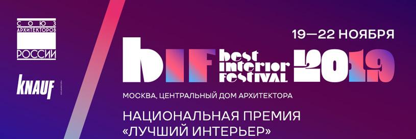 Итоги смотра-конкурса Национальная премия «Лучший интерьер 2019»