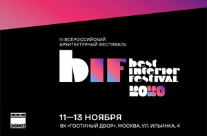 Деловая программа Best Interior Festival 2020