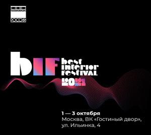 BIF 2021: Национальная премия «Лучший интерьер»