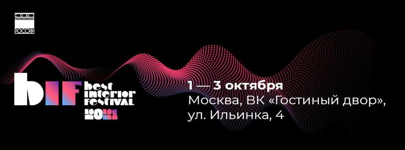 IV фестиваль архитектуры и дизайна BIF 2021