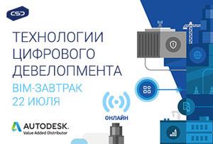 BIM-завтрак CSD и Autodesk: облачные решения для стройки