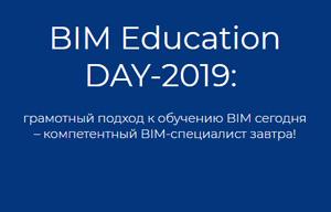 Конференция «BIM Education DAY-2019»