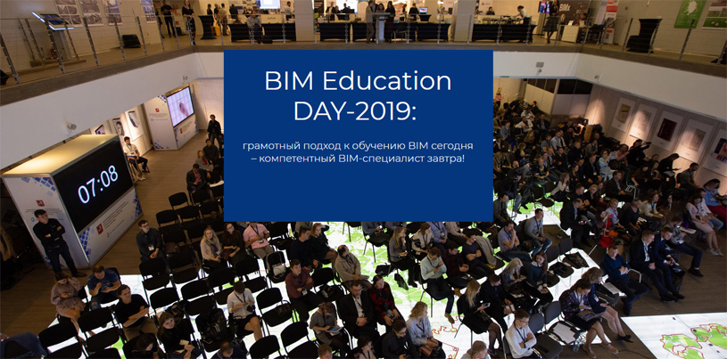 Конференция «BIM Education DAY-2019»