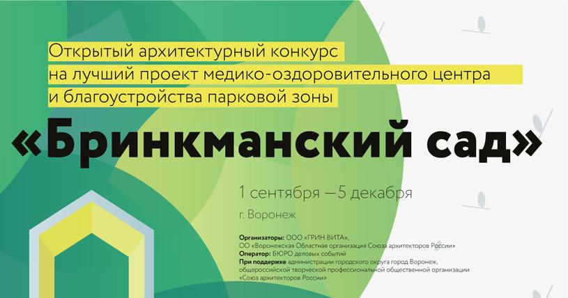 Конкурс на проект медико-оздоровительного центра и благоустройства парковой зоны «Бринкманский сад» в Воронеже