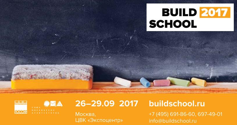Международная выставка Build School 2017