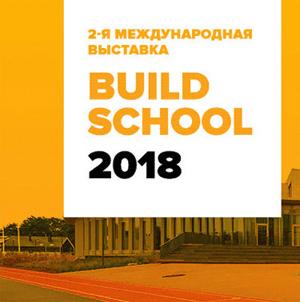 Международная выставка Build School 2018: проектирование, строительство, реконструкция, модернизация и эксплуатация дошкольных и школьных зданий