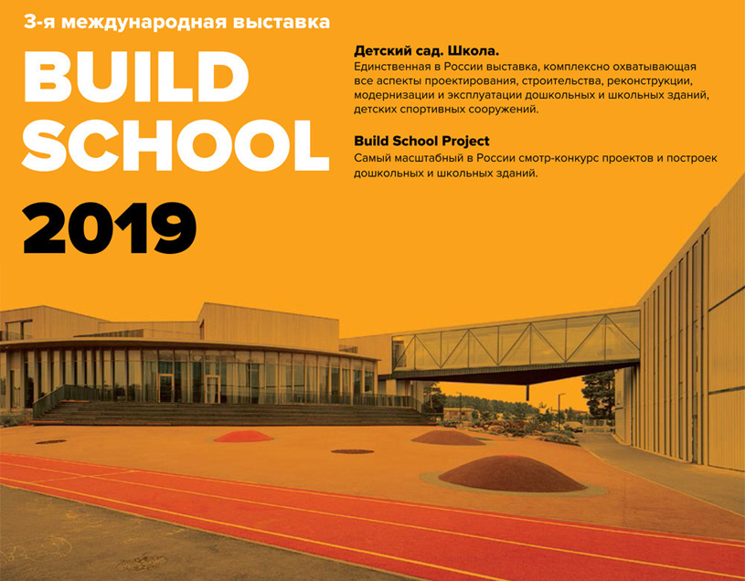 Build School Project 2019