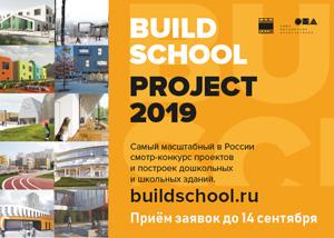Месяц до окончания приёма заявок на участие в архитектурном смотре-конкурсе Build School Project 2019