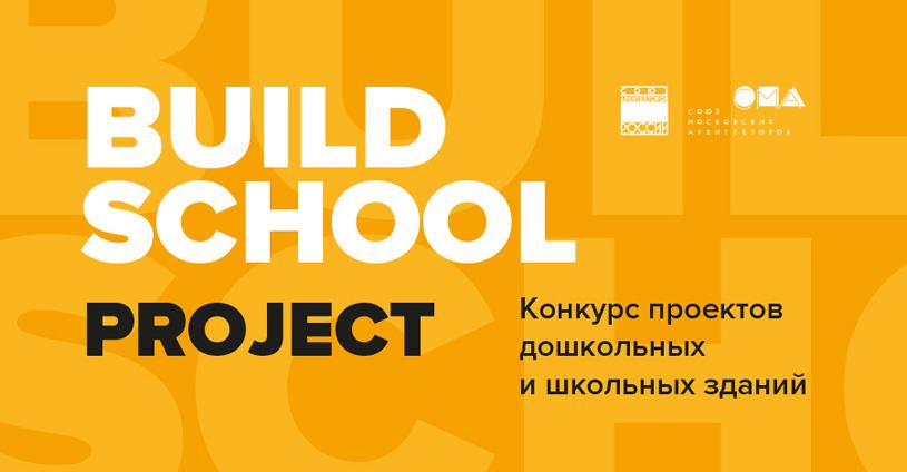 Итоги конкурса Build School Project 2020