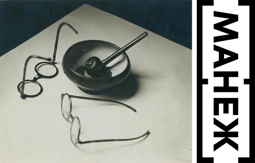 Курс лекций «Камера-обскура: введение в художественную фотографию»