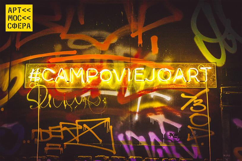 «Campo Viejo: Streets of color» – коллаборация уличных художников в Электротеатре
