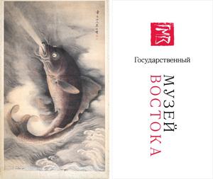 Выставка одного экспоната «Карп превращается в дракона» в Музее Востока