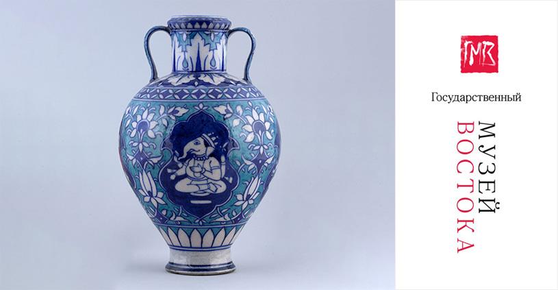 Выставка «В поисках волшебства. Художественная керамика Индии XIX-XX веков» в музее Востока