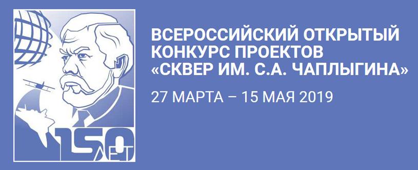 Конкурс проектов «Сквер им. С.А. Чаплыгина» в Новосибирске