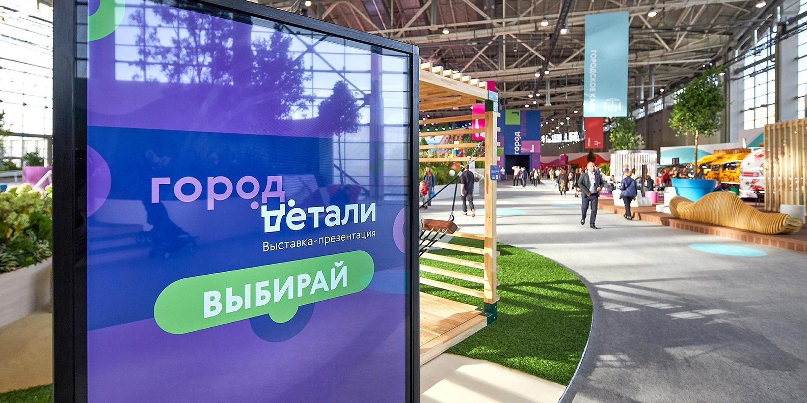 Выставка «Город: Детали. 2020» в 75-м павильоне ВДНХ
